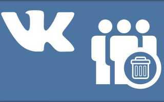 Как удалить участника из группы ВКонтакте