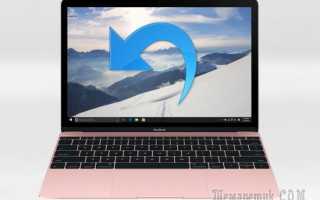 Восстанавливаем ОС Windows 10 к исходному состоянию