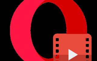 Проблемы с воспроизведением видео в браузере Opera
