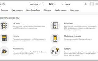 Как пополнить свой кошелек в Яндекс Деньги