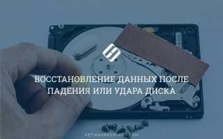Как восстановить жесткий диск после удара