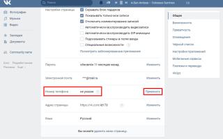 Отвязываем номер телефона от ВКонтакте