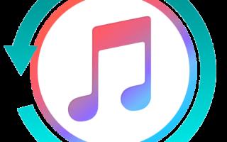 Как создать резервную копию iPhone, iPod или iPad