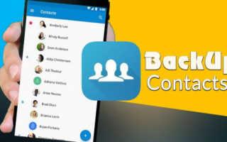 Восстанавливаем утерянные контакты на Android