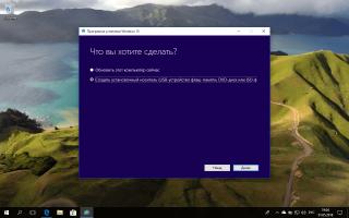 Создание загрузочной флешки UEFI с Windows 10