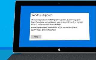 Ошибка 80004005 Windows 7 как исправить