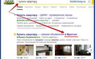 Устанавливаем регион в Яндексе