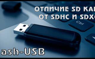 Чем отличается Micro SDHC от SDXC