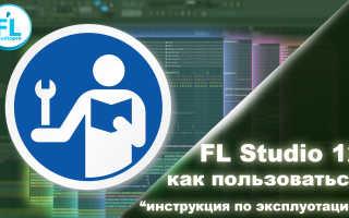 Как пользоваться FL Studio