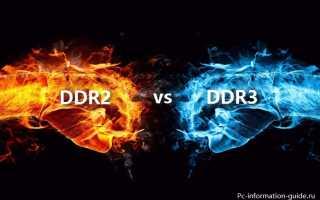 Чем отличается оперативная память DDR2 от DDR3