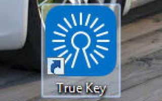 Как удалить приложение true key