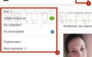 Удаление подписчиков в Одноклассниках