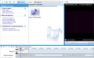 Windows Movie Maker 2.6.4038.0