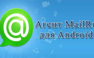 Настройка почты Mail.ru для Android