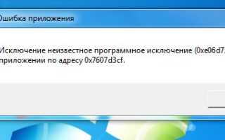 Ошибка 0xe06d7363 как исправить