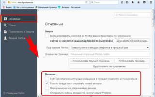 Как настроить новую вкладку в браузере Mozilla Firefox