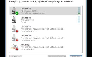 Меня не слышат в Skype. Что делать