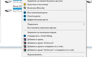 Как удалить временные файлы в Windows 8