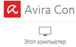 Avira launcher что это за программа
