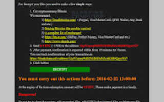 CTB Locker как расшифровать файлы