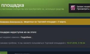 Перевод денег на Steam. Как это сделать