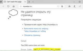 Почему Microsoft Edge не открывает страницы