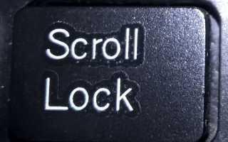 Scrlk на клавиатуре что это