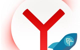 Как ускорить работу Яндекс.Браузера