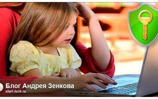 Как поставить родительский контроль на интернет