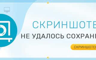 Не сохраняется скриншот на андроиде что делать