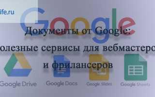 Как создать Google Документ