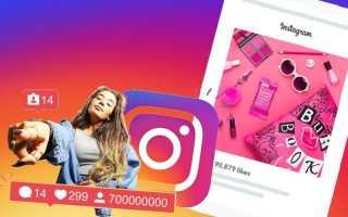 Как накрутить подписчиков в instagram бесплатно программа