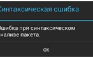 На андроиде постоянно выскакивает ошибка приложения
