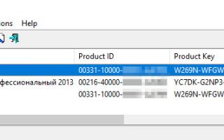Как узнать код активации в Windows 10