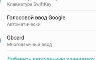 Изменение клавиатуры на Android