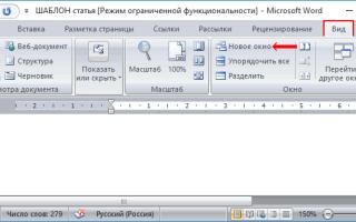 Одновременное открытие двух документов MS Word