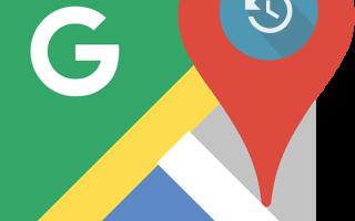 Просмотр истории местоположений на Google Картах