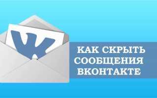 Как сделать сообщение невидимым ВКонтакте