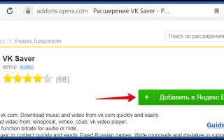 Скачиваем музыку с ВКонтакте в Яндекс.Браузере