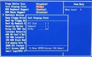 Настройка видеокарты в BIOS