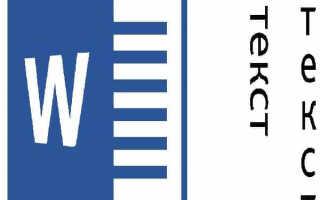 Пишем вертикально текст в документе MS Word