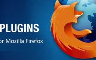 Как обновить плагины для браузера Mozilla Firefox