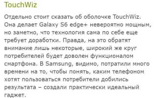 Экран touchwiz что это за программа