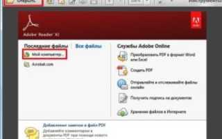 Как редактировать PDF файл в Foxit Reader