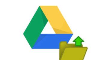 Скачивание файлов с Google Диска