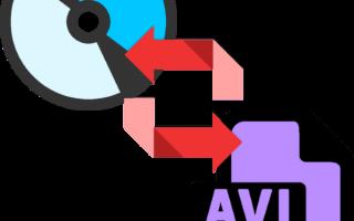 Конвертируем DVD-видео в формат AVI