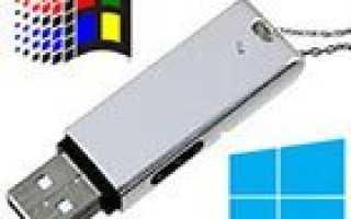 Какой программой сделать загрузочную флешку Windows 7