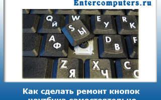 Как починить клавиатуру на ноутбуке