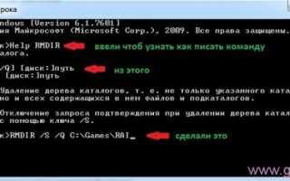 Принудительно удалить папку с файлами
