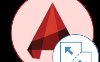 Как разбить блок в AutoCAD